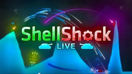 【Boy丨逆风笑】回合制坦克大战丨shell shock live(上)