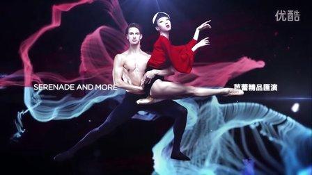 《芭蕾精品汇演》- 香港芭蕾舞团 2015/16 舞季压轴节目