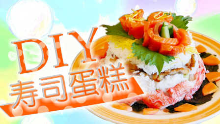 惊奇日本 2016 DIY寿司蛋糕 19