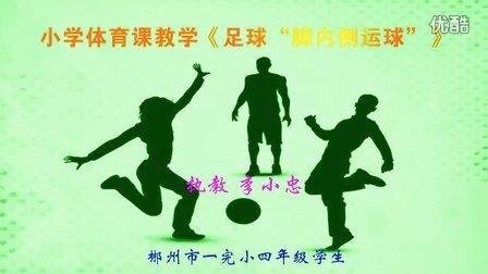 """小学体育课教学《足球""""脚内侧运球""""》"""