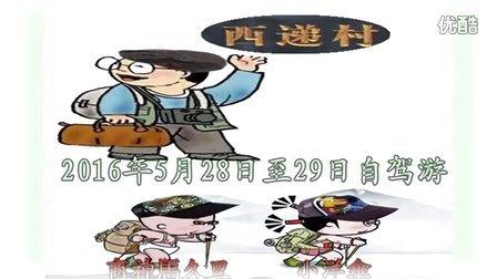 游安徽黟县西递