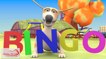 Bingo - Nursery Rhyme