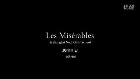 【悲慘世界】Les Misérables|市三女中2016年度戏剧回顾
