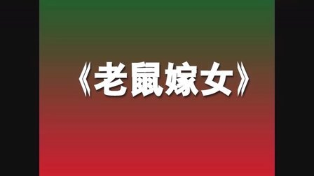 课本剧《老鼠嫁女》2016.6.1新城道小学