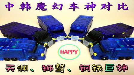 【魔力玩具学校】第二三季新款 中韩天渊, 狮鹫, 钢铁巨神对比(开箱试玩测评)自动变形玩具车机器人爆裂飞车猎车兽魂