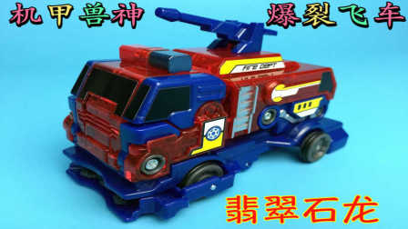 翡翠石龙(狙击系列) 机甲兽神爆裂飞车