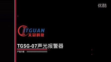 天冠科技07型声光报警器产品讲解及演示TGSG