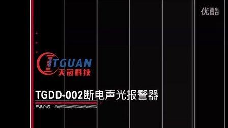 杭州天冠科技-002型断电声光报警器产品讲解及演示TGDD