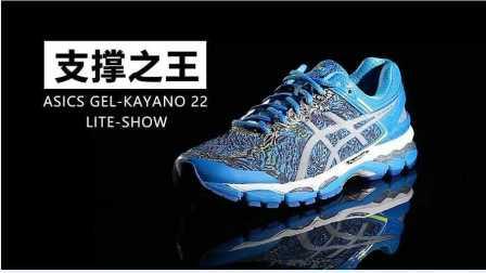 《速尔装备赏析》ASICS GEL-KAYANO 22 LITE-SHOW 跑鞋