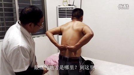 胡升猛医师运用正骨浮针疗法治疗胡雪峰先生腰椎错缝立竿见影视频