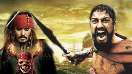 斯巴达300学生群殴加勒比海盗