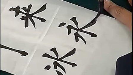 田英章讲解欧体楷书笔法和临贴的要领