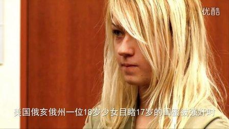 美国少女见闺蜜被强爆不救人还用手机拍摄现场直播获刑40年