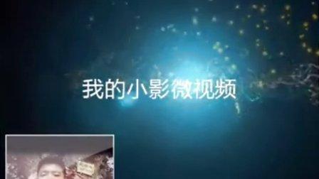 XiaoYing_Video_1465032607940