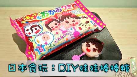 【小RiN子食玩】DIY娃娃脸棒棒软糖