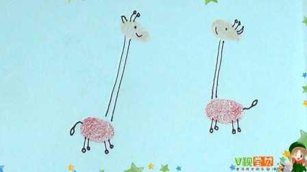创意指纹画(大象长颈鹿)动物手指画指印画简笔画亲子美术手工