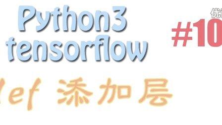 莫烦 Tensorflow 10 添加层 def add_layer() (神经网络 教学教程)