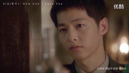 [中字]金俊秀 XIA-《我该怎么爱你》(太阳的后裔)