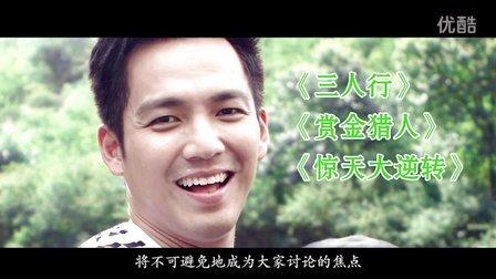 超级预告片160603:《惊天大逆转》钟汉良特别节目