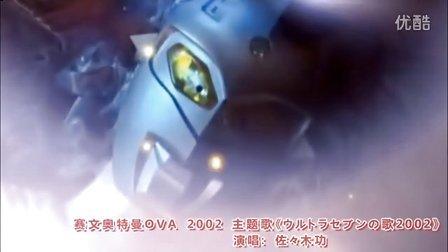 赛文奥特曼2002年OVA版-主题曲《ウルトラセブンの歌2002》 片尾曲《ULTRA SEVEN》【星光璀璨之时制作】