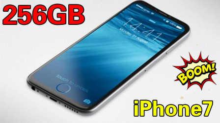 【揭晓】苹果iPhone7 正式曝光 256G 内存升级 苹果7双摄像头