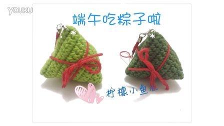 柠檬小鱼儿 第十七集   端午毛线粽子(快来吃粽子)  新手学钩针毛线编织视频教程