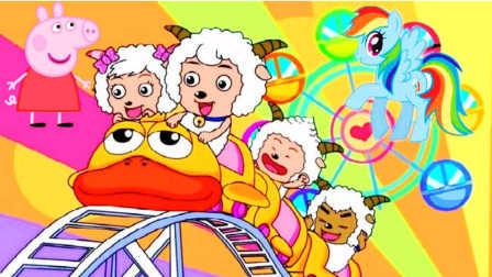 小马宝莉小猪佩奇一起来组装喜羊羊电动玩具啦!咸蛋超人 愤怒的小鸟 熊出没 水果切切看 白雪公主 超级飞侠 猪猪侠 小马宝莉面包超人 假面骑士粉红猪小妹