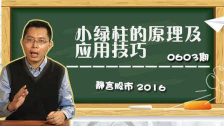 【静言股市】日播版0606:小绿柱的原理及应用技巧