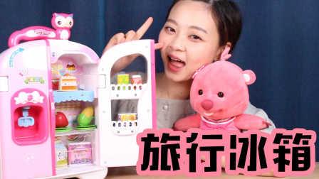【小伶玩具】 韩国超人气玩具旅行冰箱过家家亲子游戏 粉红猪小妹 迪士尼