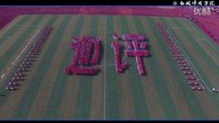 白城师范学院第十四届田径运动会之《师院华章》