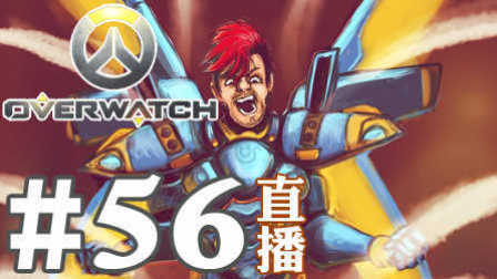 【奥尼玛】守望先锋(Overwatch)直播第五十六期 法鸡占点图E键就是爽哈哈