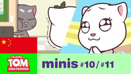 《汤姆猫迷你家族》 第10集 吾心所向唯尔也 / 第11集 嫉妒是我的别称