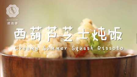 迷迭香:西葫芦芝士炖饭