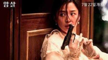 【阿甘影院】韩国高分电影《暗杀》