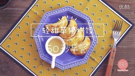 太阳猫早餐 第一季 第16集 饺子皮苹果派 16