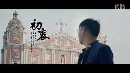 XuanFilm 天主教神父微电影《初衷》