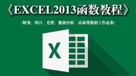 Excel教程:Excel函数与公式视频教程案例讲解Excel实战行业运用操作技巧