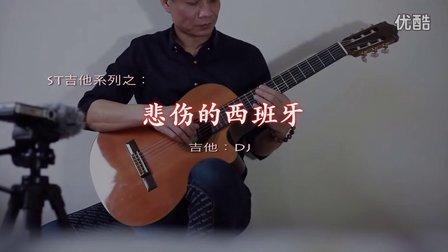 吉他独奏:悲伤的西班牙【荞钒吉他】