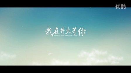 2016井冈山大学招生宣传片《我在井大等你》