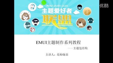 EMUI主题制作系列教程第一讲——主题包结构