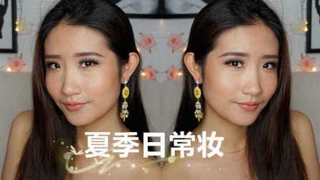 【JessLaoban】Bronzed Summer Look 夏季日常妆容