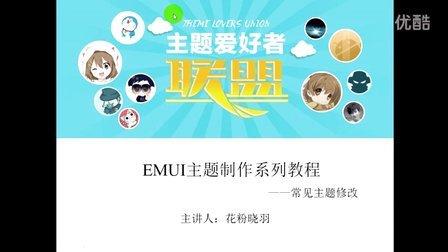 EMUI主题制作系列教程第二讲——常见主题修改
