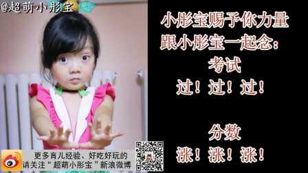 萌娃三岁小吃货对高考的神理解 轻松又快乐