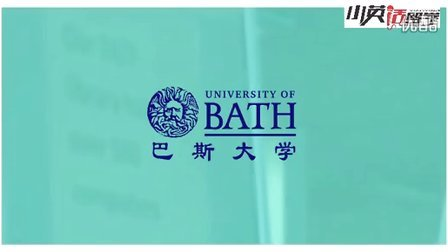 【小英话留学】英国名校介绍系列:巴斯大学