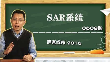 【静言股市】日播版0608:SAR系统