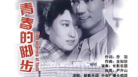 青春的脚步(1957年故事片主题曲)