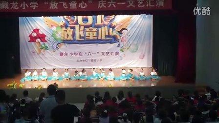 藏龙小学六一儿童节舞蹈