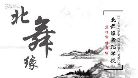 北舞缘舞蹈学校【宣传片】精彩花絮,完整版敬请期待!