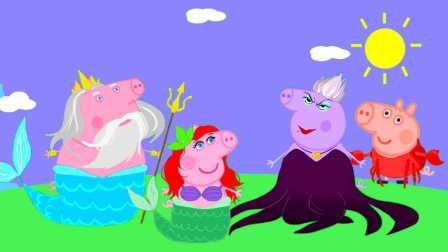 粉红猪小妹家的美人鱼化妆派对 小猪佩奇变身美人鱼