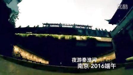 2016端午 夜游秦淮河